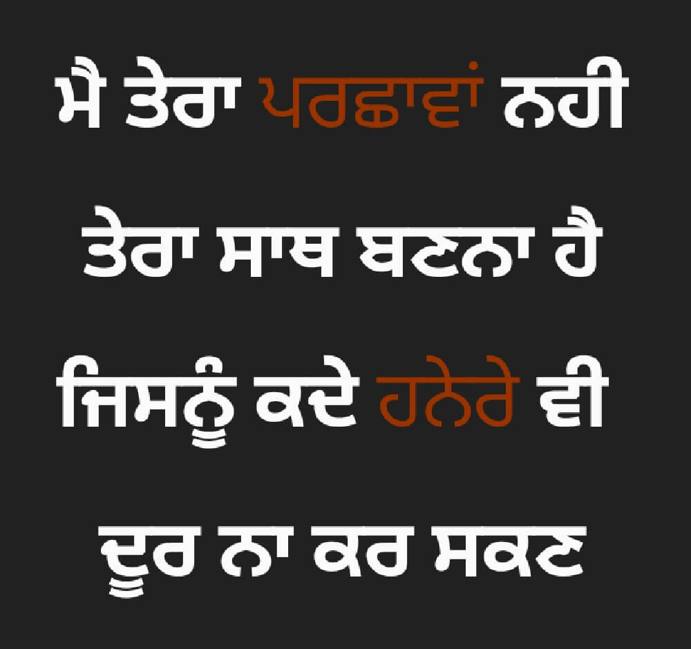 Punjabi Love Pictures Images Graphics