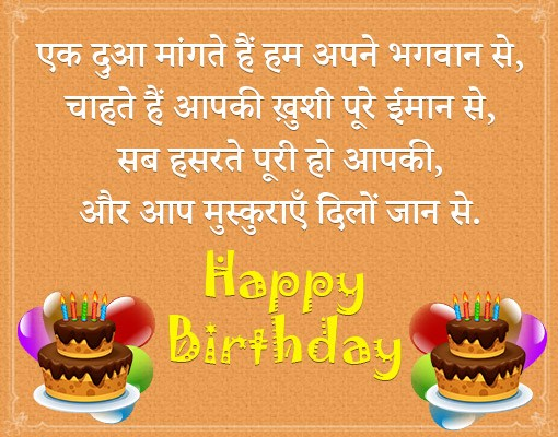 Birthday Wishes In Hindi Pictures Images Graphics Page 2