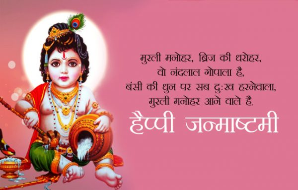 Celebrate Happy Janmashtami
