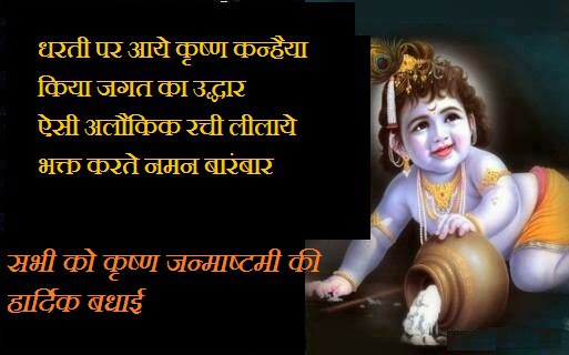 Wishing You Happy Janmashtami