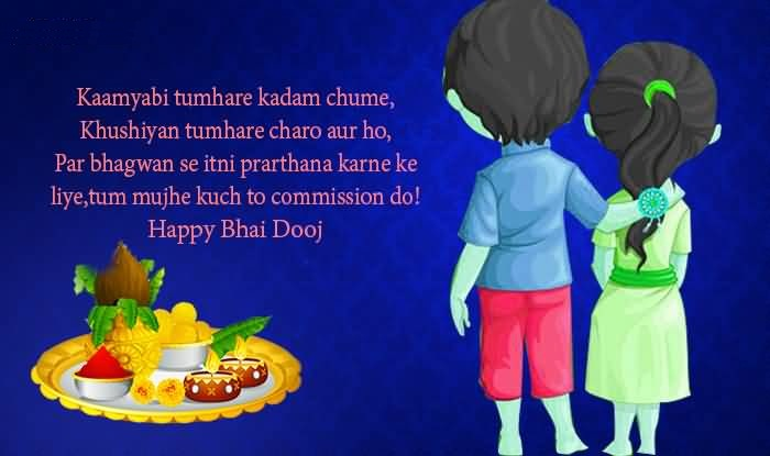 Happy Bhai Dooj Wishes