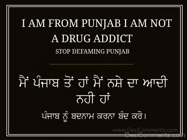 I am from Punjab and I am not drug addict