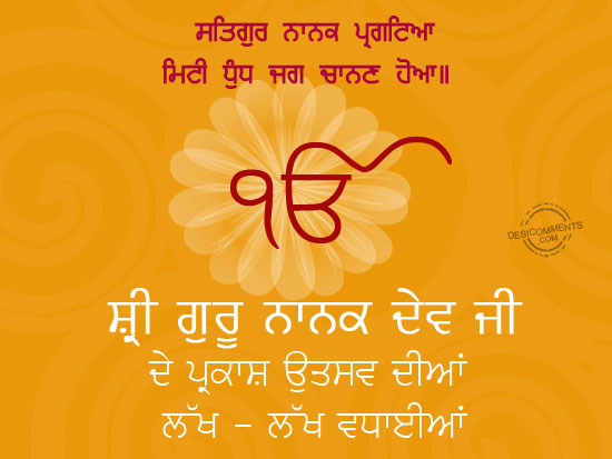 May Guru Nanak Dev Ji Bless You All