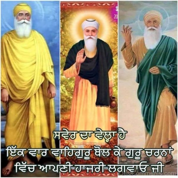 Sewar Da Vela – Guru Nanak Dev Ji