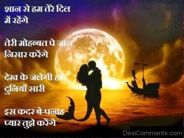 Shaan Se Hum Tere Dil Mein Rahenge